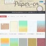 商用利用も可能な高品質なテクスチャー素材をダウンロードできるWebサービス 『Paper-co』