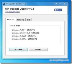 winupdatesdisabler4