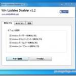 WindowsUpdateを手軽に無効にできるフリーソフト 『Win Updates Disabler』