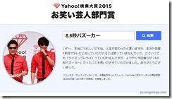 yahoo20153