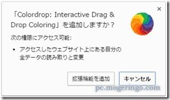 colordrop2