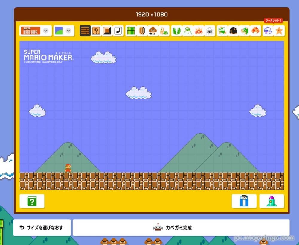 マリオメーカーで壁紙を作成できるwebサービス スーパーマリオ