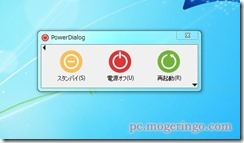 powerdialog2