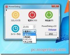 powerdialog4