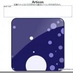 適当な文字だけでオシャレなアイコンを作成してくれるWebサービス 『Articon』