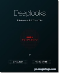 deeplooks1