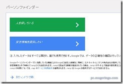 googlecrisis2