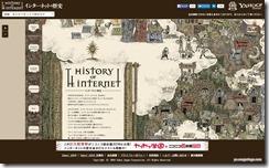 historyinternet1