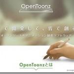 無償化!! スタジオジブリで使われたアニメ制作ソフトがオープンソース化でダウンロード可能に 『OpenToonz』