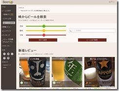 beerup1