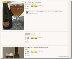 beerup3