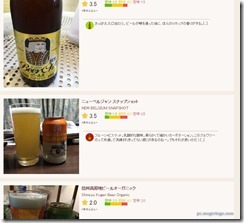 beerup4