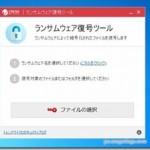 ランサムウェアの暗号化されたファイルを復号化!! 『ランサムウェア ファイル復号ツール』 トレンドマイクロが公開