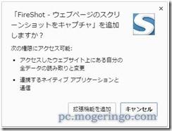 fireshot2