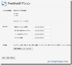 fireshot5