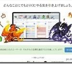 ゲーム要素満載のタスク管理、Todo管理ができるWebサービス 『Habitica』