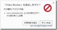 videoblocker2