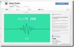beatfinder1