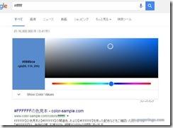 googlecolor1