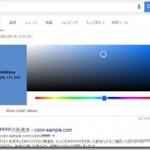 Googleがより便利に!! カラーコードを検索するとカラーピッカーが表示、選択可能に!!