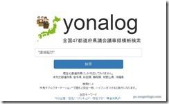 yonalog1