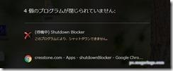 shutdownblocker5
