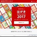 年賀状をWeb上でサクッと作れるWebサービス 『はがきデザインキットWeb版』