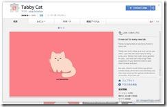 tabbycat1
