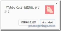 tabbycat2