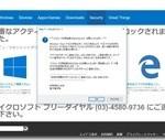 悪質な広告にご注意!! Microsoft画面のような広告が出たらご注意