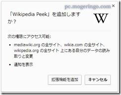 wikipediapeek2