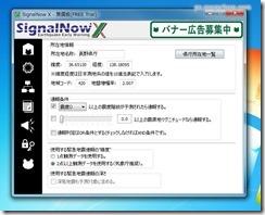 signalnowx10
