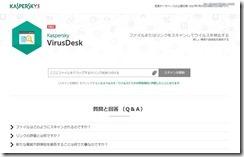 virusdesk1