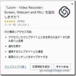 loom2