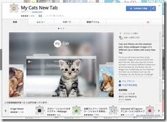 mycats1