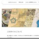 国土地理院が所蔵する様々な古地図を閲覧できるWebサービス 『古地図コレクション』
