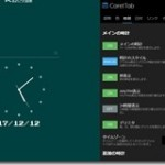 新しいタブに自由にカスタマイズできる時計を表示できるChrome拡張機能 『CaretTab』