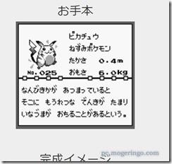 pokemonzukan1