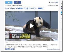 shinkansennews4