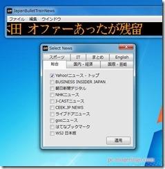 shinkansennews5