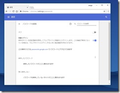 chromepassword8