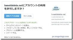 tweetdelete3