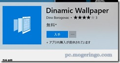 dinamicwallpaper1