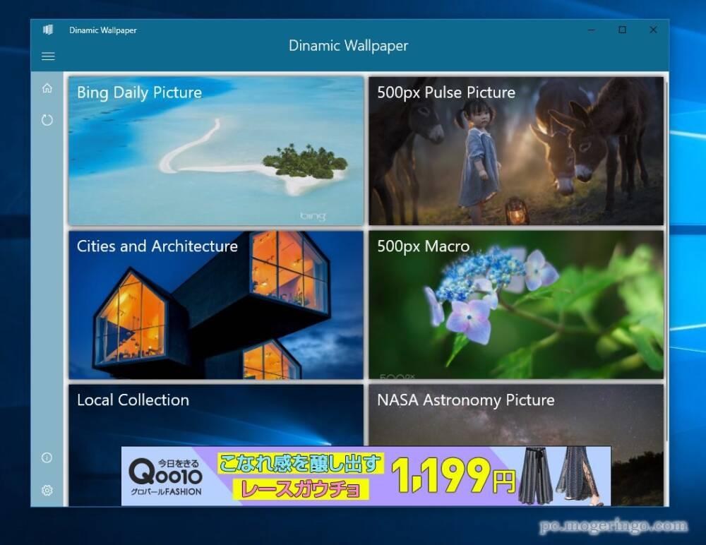 美しい壁紙を日替わりで変更してくれるwindows10アプリ Dinamic