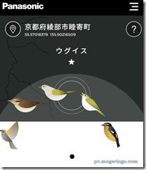 kikitori3