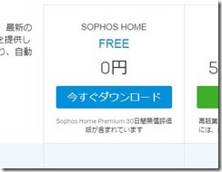sophos3