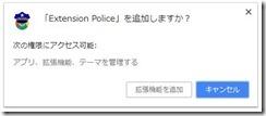 extensionpolice2