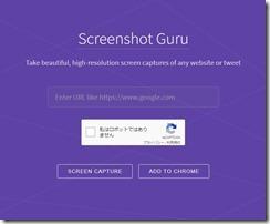 screenshotguru1