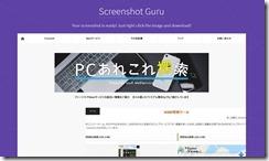 screenshotguru3