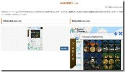 webphenkan4
